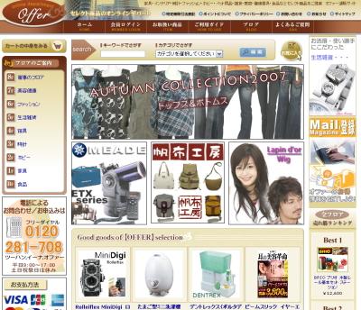 通販のオファー オンラインショッピング